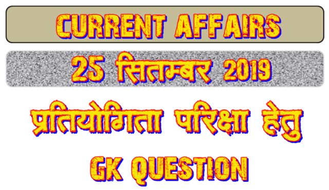 25 September 2019 Gk question in Hindi