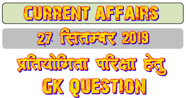 27 September 2019 Gk question in Hindi