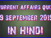 Current affairs quiz 19 September 2019 in Hindi