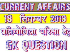 19 September 2019 Gk question in Hindi
