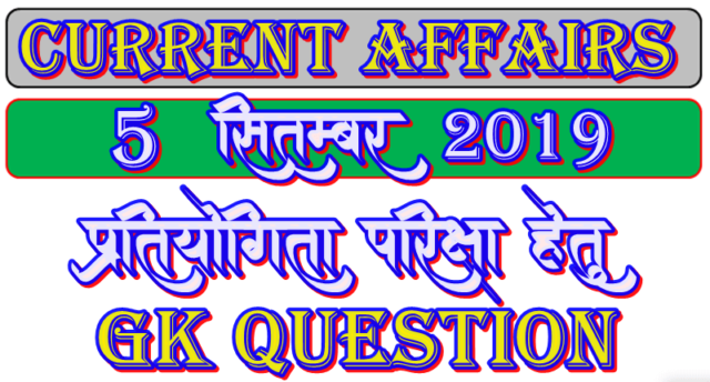 5 September 2019 Gk question in Hindi