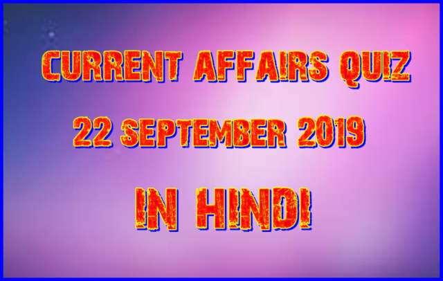 Current affairs quiz 22 September 2019 in Hindi