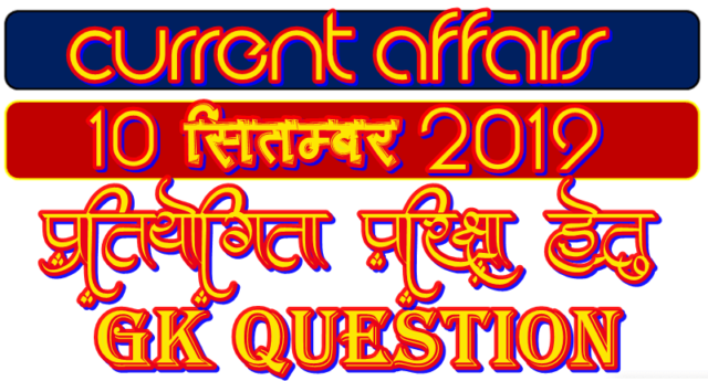 10 September 2019 Gk question in Hindi pdf download