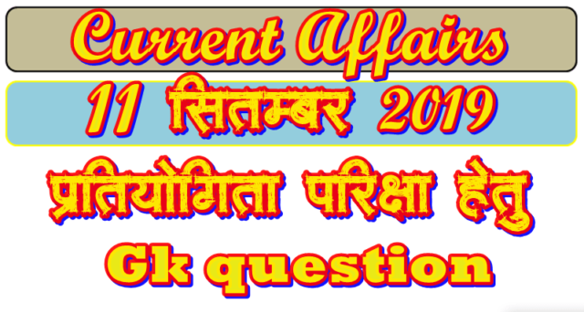 Current affairs daily September 11 2019 in Hindi