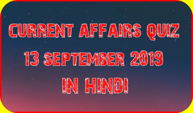 Current affairs daily September 13 2019 in Hindi pdf download