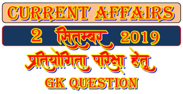 2 September 2019 Gk question in Hindi pdf download