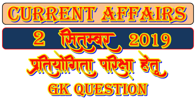 2 September 2019 Gk question in Hindi pdf download - MP GK