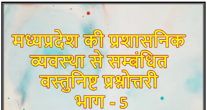 Mp ki prashasnik vyavstha part 5 in hindi pdf