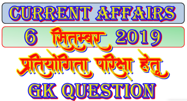 6 September 2019 Gk question in Hindi