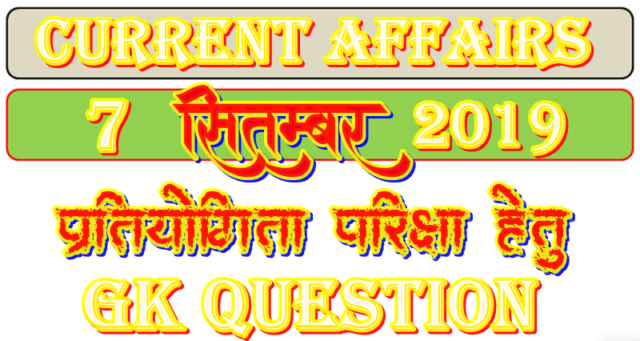 7 September 2019 Gk question in Hindi pdf download