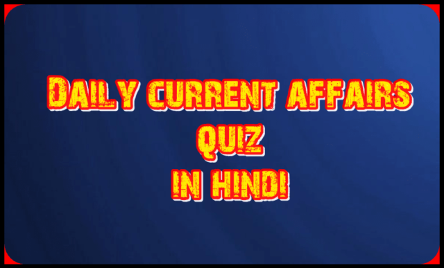 Daily current affairs quiz in Hindi