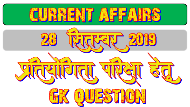 28 September 2019 Gk question in Hindi
