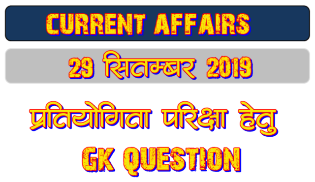 29 September 2019 Gk question in Hindi