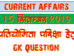 15 September 2019 Gk question in Hindi