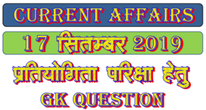 17 September 2019 Gk question in Hindi