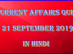 Current affairs quiz 21 September 2019 in Hindi