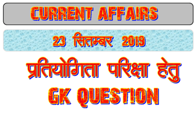 23 September 2019 Gk question in Hindi