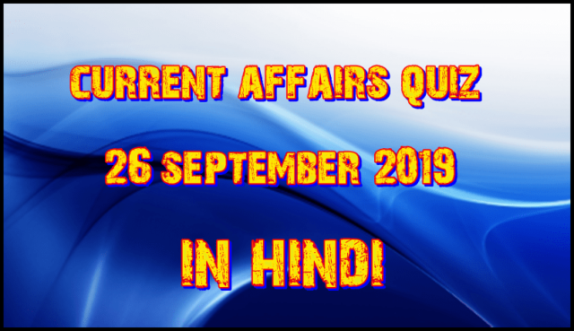 Current affairs 26 September 2019 in Hindi