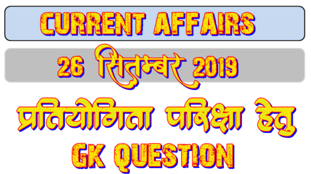 26 September 2019 Gk question in Hindi