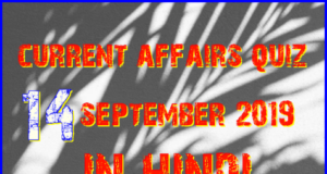 Current affairs daily September 14 2019 in Hindi pdf download