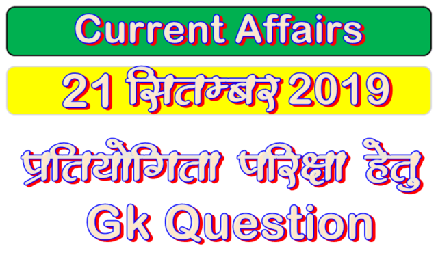 21 September 2019 Gk question in Hindi