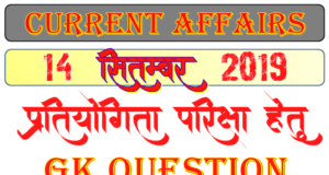 14 September 2019 Gk question in Hindi