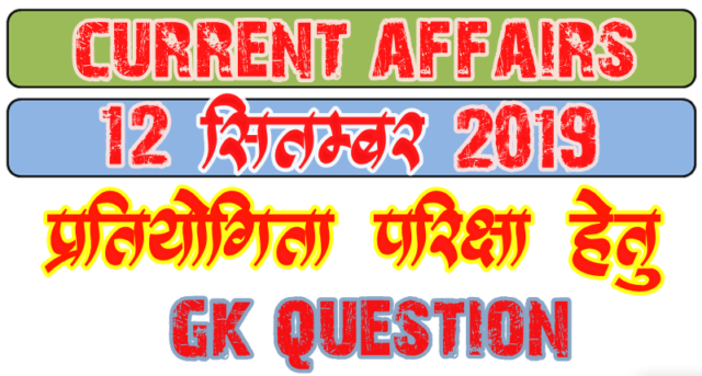 12 September 2019 Gk question in Hindi