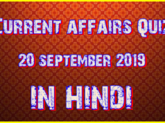 Current affairs quiz 20 September 2019 in Hindi