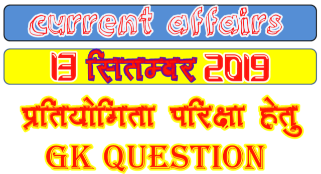 13 September 2019 Gk question in Hindi pdf download