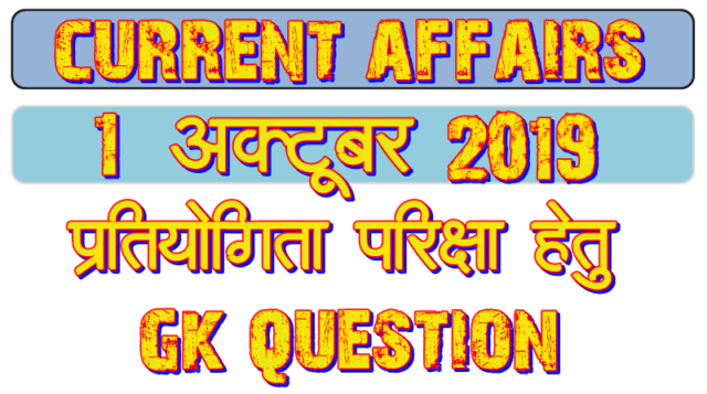 1 October 2019 Gk question in Hindi