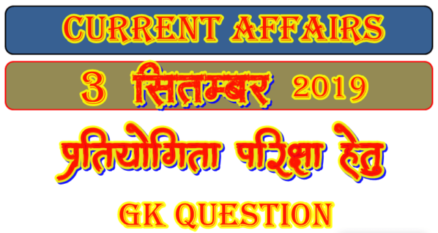3 September 2019 Gk question in Hindi
