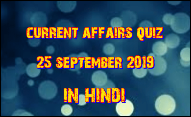Current affairs 25 September 2019 in Hindi