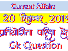20 September 2019 Gk question in Hindi