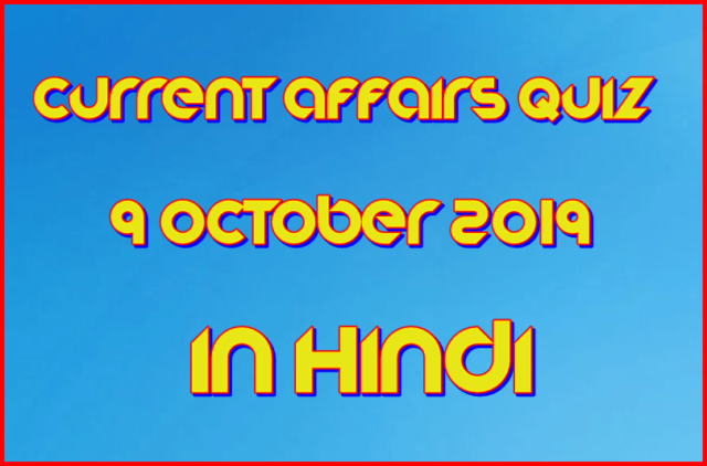 Current affairs 9 October 2019 in Hindi