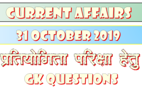 Current affairs 31 October 2019 Gk question in Hindi