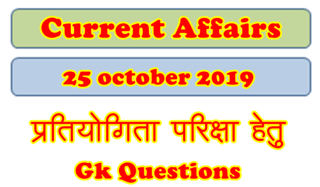 25 October 2019 Gk question in Hindi
