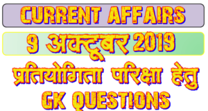 9 October 2019 Gk question in Hindi