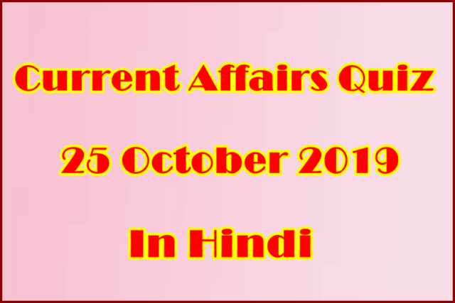 Current affairs 25 October 2019 in Hindi