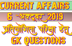 6 October 2019 Gk question in Hindi