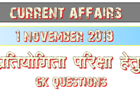 1 November 2019 current affairs