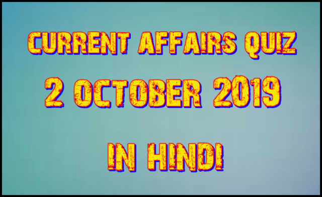 Current affairs 2 October 2019 in Hindi