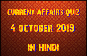 Current affairs 4 October 2019 in Hindi