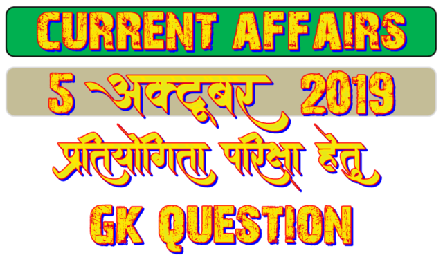5 October 2019 Gk question in Hindi
