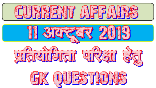 11 October 2019 Gk question in Hindi