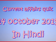 Current affairs 14 October 2019 in Hindi