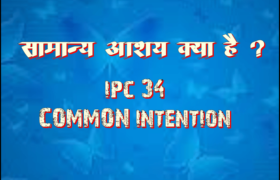 Common intention Ipc 34