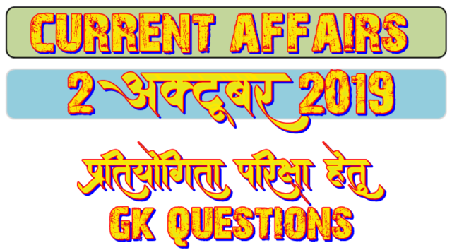 2 October 2019 Gk question in Hindi
