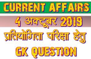 4 October 2019 Gk question in Hindi