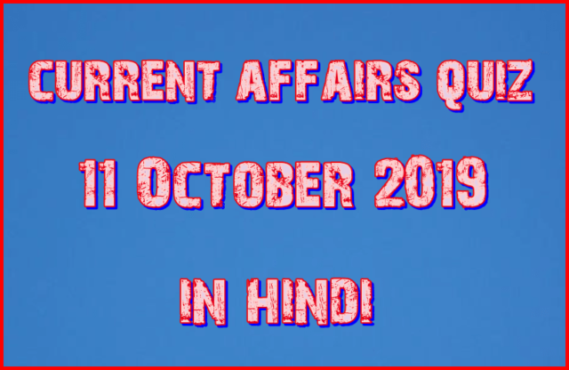 Current affairs 11 October 2019 in Hindi