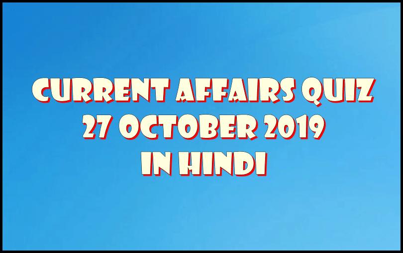 Current affairs 27 October 2019 in Hindi